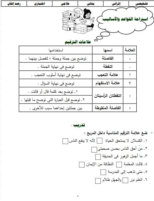 شيتات المجموعة المدرسية لمادة اللغة العربية للصف الثالث الابتدائى على هيئة صور للمشاهدة والتحميل The%2Bfirst%2Bunit%2B3%2Bprime_005