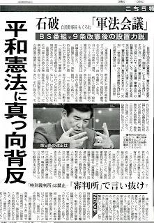 平和憲法に真っ向背反-『東京新聞 こちら特報部』7月16日