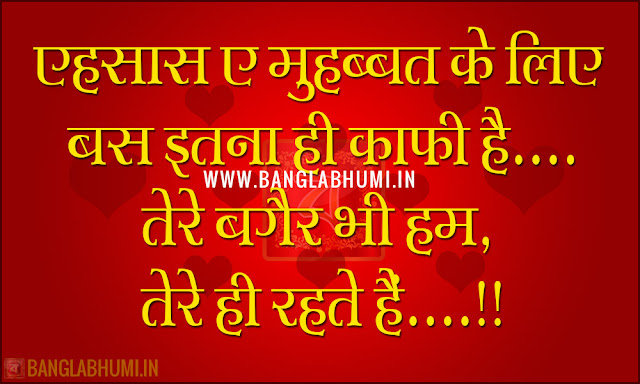 Hindi Love Shayari Images Free Download