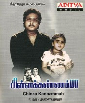 Watch Chinna Kannamma (1993) Tamil Movie Online