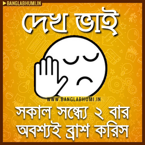 Dekh Bhai Bengali Funny Images For Facebook