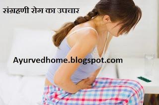 Sangrahni Rog ka Ilaj in Ayurved