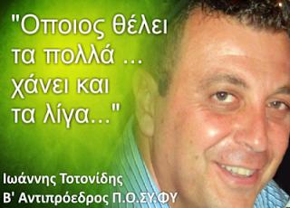 """Ιωάννης Τοτονίδης: """"Όποιος θέλει τα πολλά χάνει και τα λίγα"""""""