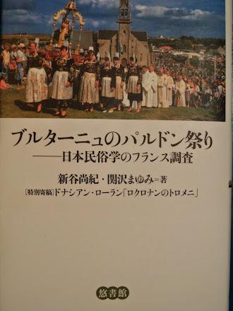 「ブルターニュのパルドン祭り 日本民族学のフランス調査」(新谷尚紀 関沢まゆみ 著 悠書館 2008年)を読む