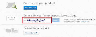 طريقة تعريف جميع لاب توب Dell من الموقع الرسمى