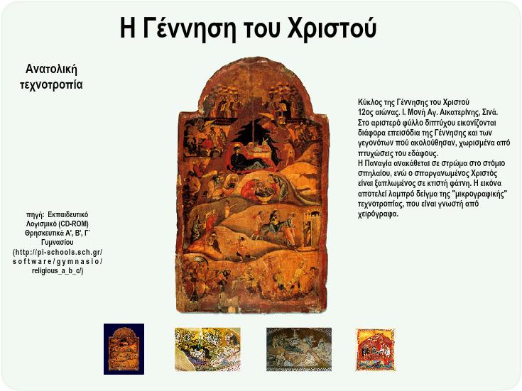 http://ebooks.edu.gr/modules/ebook/show.php/DSGYM-B118/381/2536,9840/extras/Html/kef1_en6_gennhsh_anatoliki_texni_popup.htm