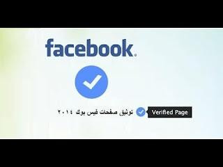 طريقة الحصول على العلامة الزرقاء فى حساب فيس بوك