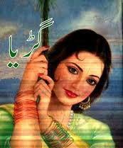http://books.google.com.pk/books?id=LPhYAgAAQBAJ&lpg=PP1&pg=PP1#v=onepage&q&f=false