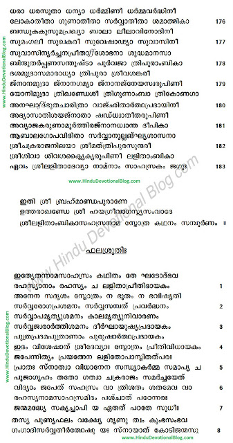 Download Malayalam Lyrics of Lalitha Sahasranama Stotram Part 7 Picture