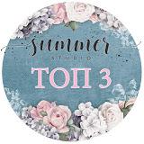 ТОП-3 от Summer Studio