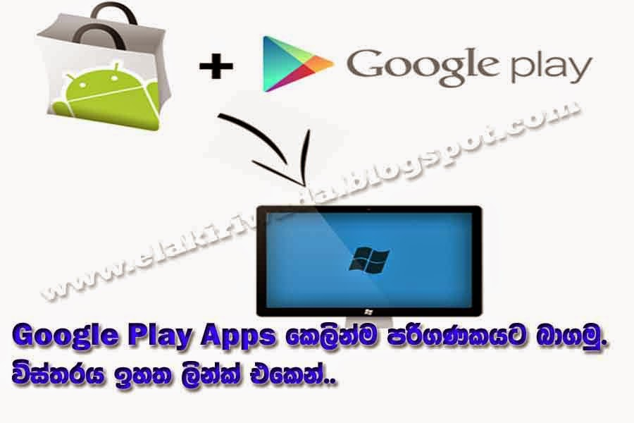how to remove apps from google play on pc