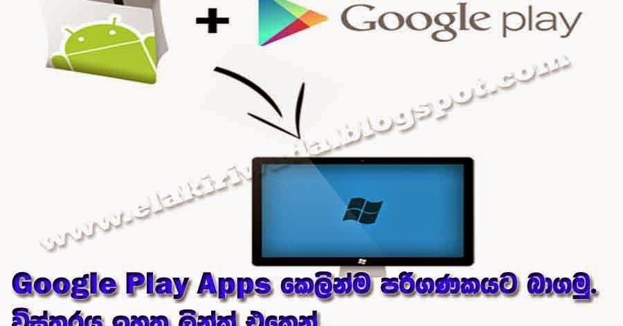 how to download google play apps on pc