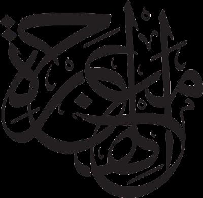 Ramadhan  Akan  Datang