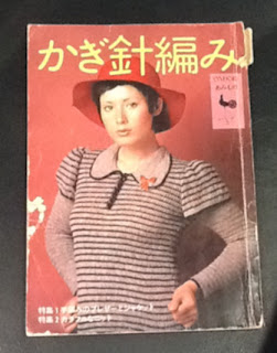 my old Japanese crochet book