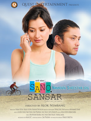 Sano Sansar Nepali full movie