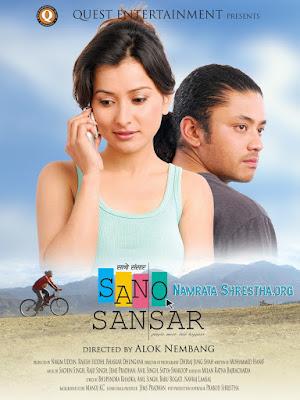 Sano Sansar Nepali full movie
