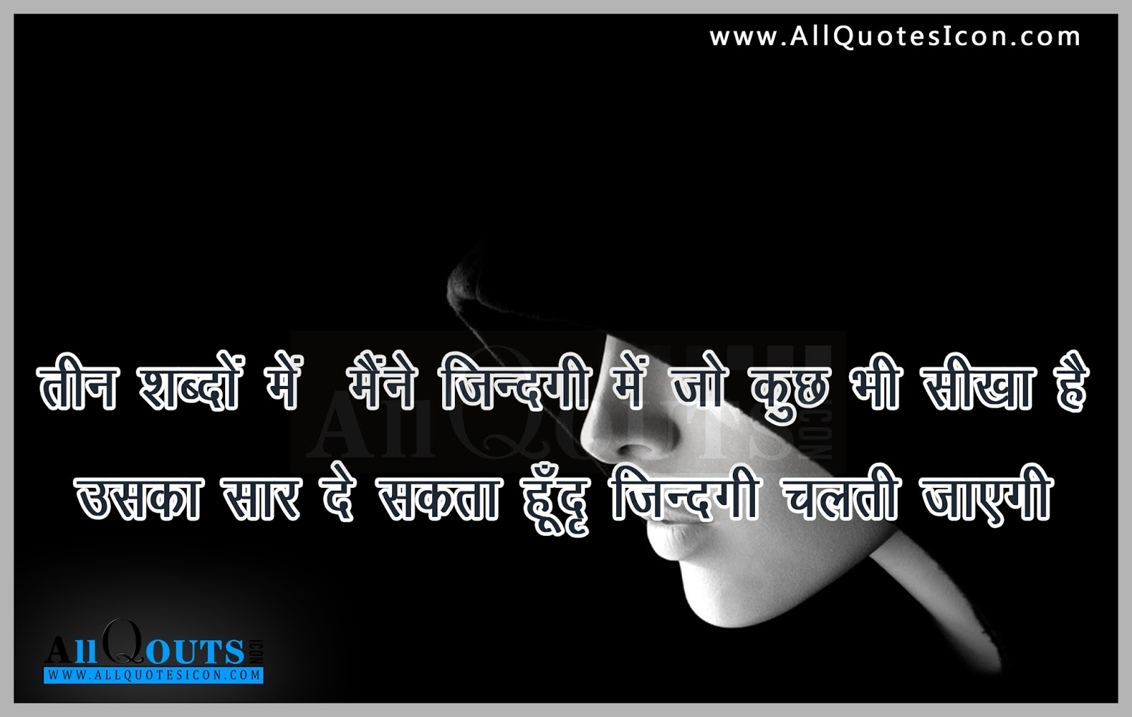 Best Life Quotes and Thoughts in Hindi | www.AllQuotesIcon.com | Telugu Quotes | Tamil Quotes ...