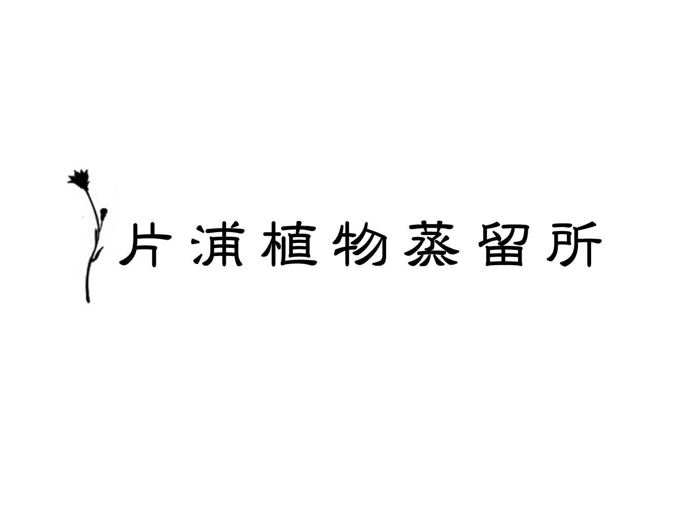 【片浦植物蒸留所       by庭labo】