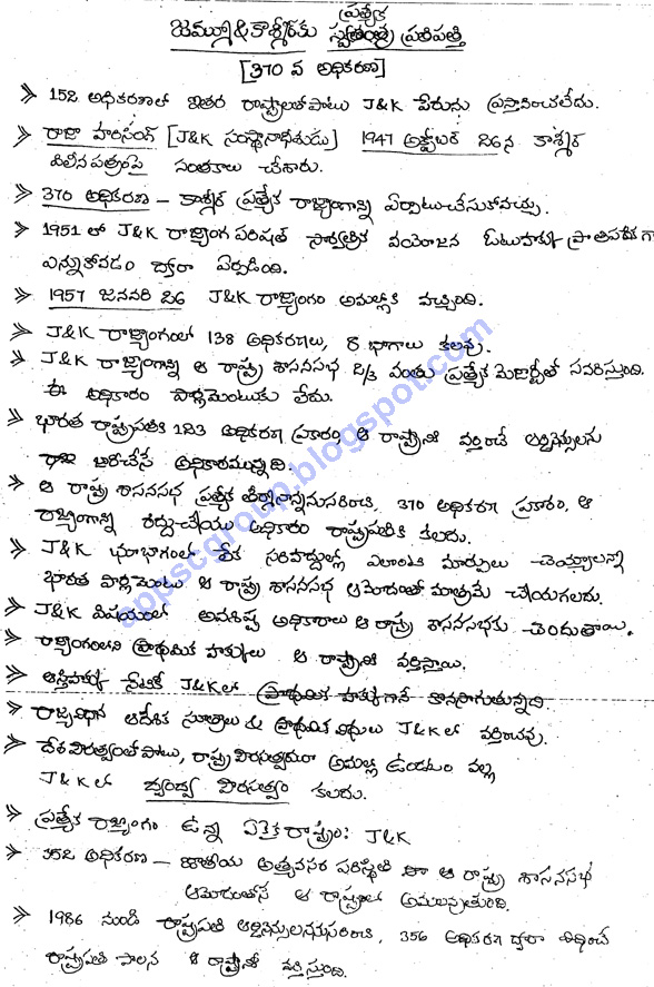 General essays in telugu