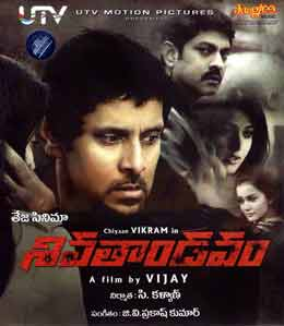 Siva Thandavam Movie