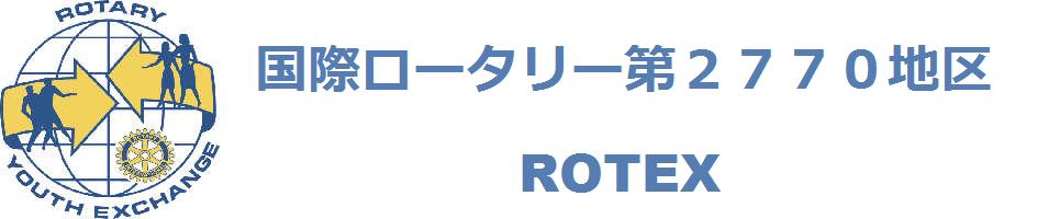 国際ロータリー第2770地区ROTEX