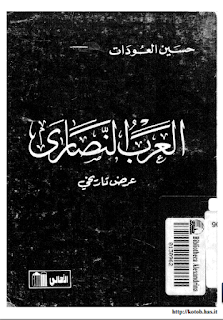 العرب النصارى عرض تاريخي