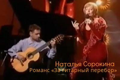 Романс под гитару в исполнении Натальи Сорокиной «За гитарный перебор»