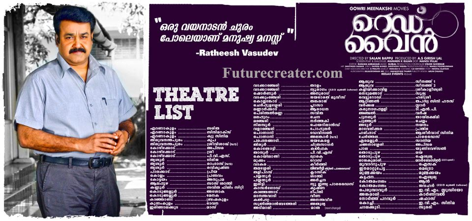 Mohanlal's Red Wine Theater List | Fahad Fazil's Red Wine Releasing Centers | Red Wine Releasing Centers | Asif Ali's Red Wine