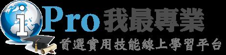 iPro 我最專業全球線上學習&教學平台- 什麼都能學,行家都能教