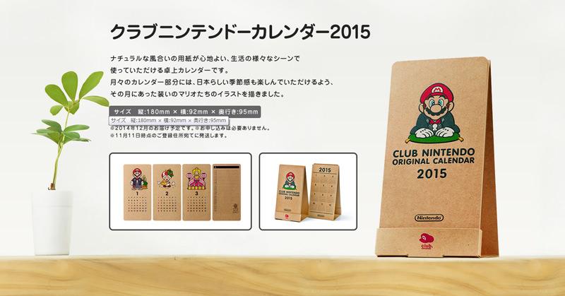 クラブニンテンドーカレンダー2015
