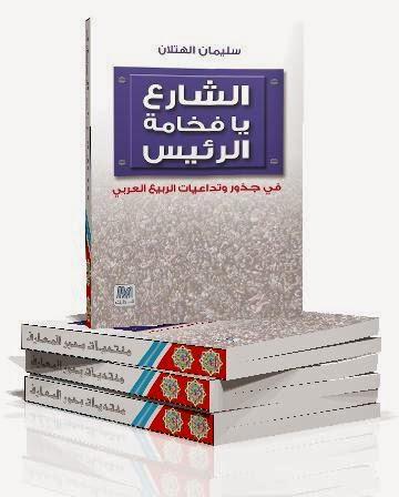 الشارع يا فخامة الرئيس: في جذور وتداعيات الربيع العربي - سليمان الهتلان pdf