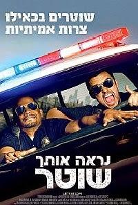 נראה אותך שוטר  לצפייה ישירה Let's Be Cops 2014