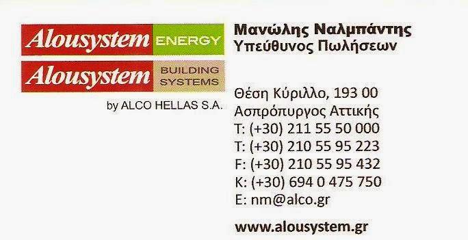 ΝΑΛΜΠΑΝΤΗΣ ΜΑΝΩΛΗΣ- ALOUSYSTEM