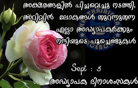 lovely quotes for you happy teachers day in malayalam