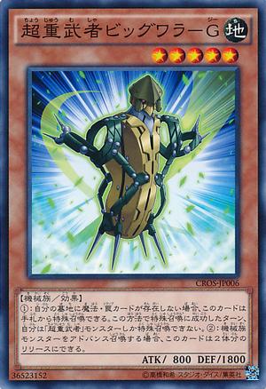 Superheavy Samurai Big Wara-G