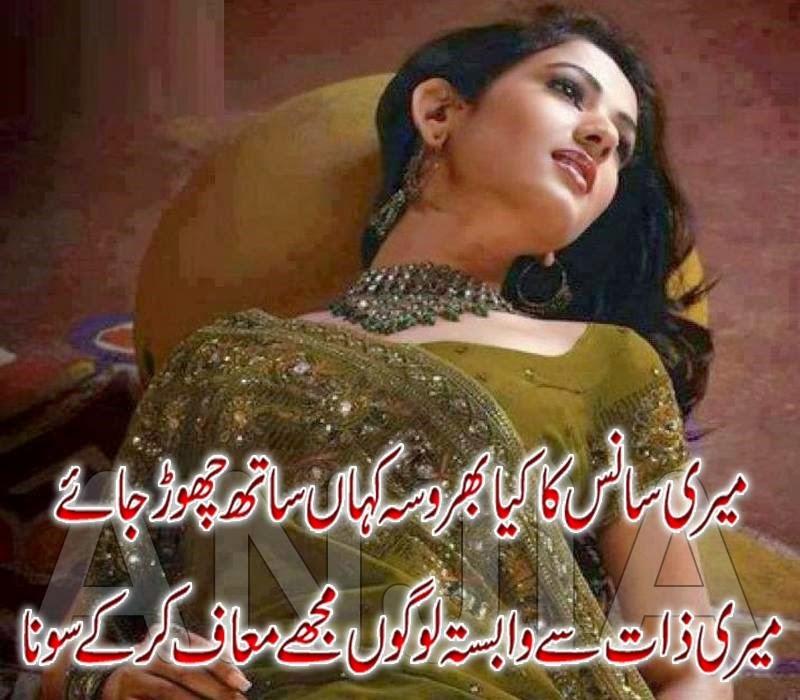 Sad Ghazals in Urdu Urdu Poetry Sad Love Quotes