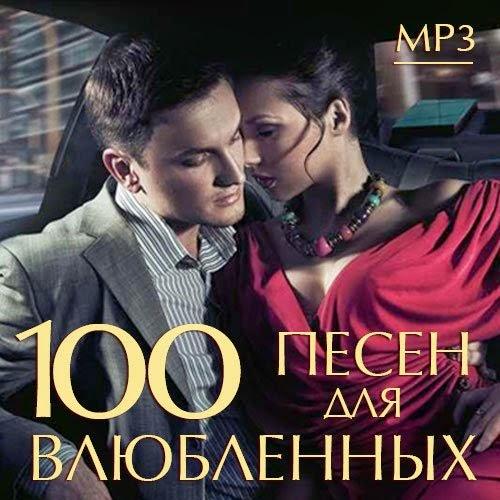 Download [Mp3]-[Love Hit Music] VA – 100 Songs for Lovers รวม 100 เพลงสากลเพื่อความรักระดับขึ้นหิ้ง คัดมาให้เป็นอัลบั้มประจำปี 2014 ฟังกี่ทีก็ยังเพราะ [Solidfiles] 4shared By Pleng-mun.com