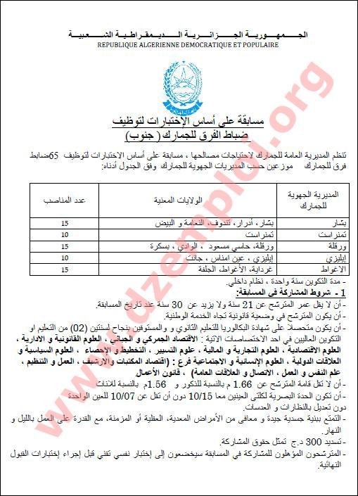 إعلان مسابقة توظيف ضباط الفرق في صفوف الجمارك الجزائرية جانفي 2014 Officier+de+Brigade7