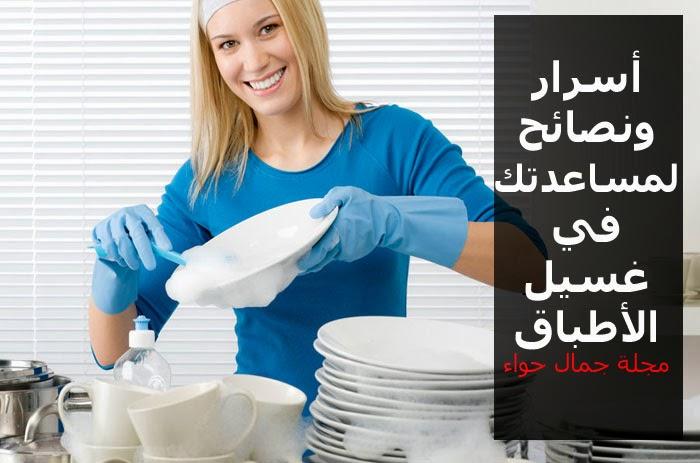 أسرار ونصائح لمساعدتك في غسيل الأطباق