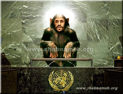 عکس محمود احمدی نژاد ، سازمان ملل ، سخنرانی ، میمون ، شانپانزه ،