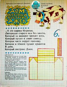 ХЛЕВ. дом который построил джек веселые картинки (№6, 1987)