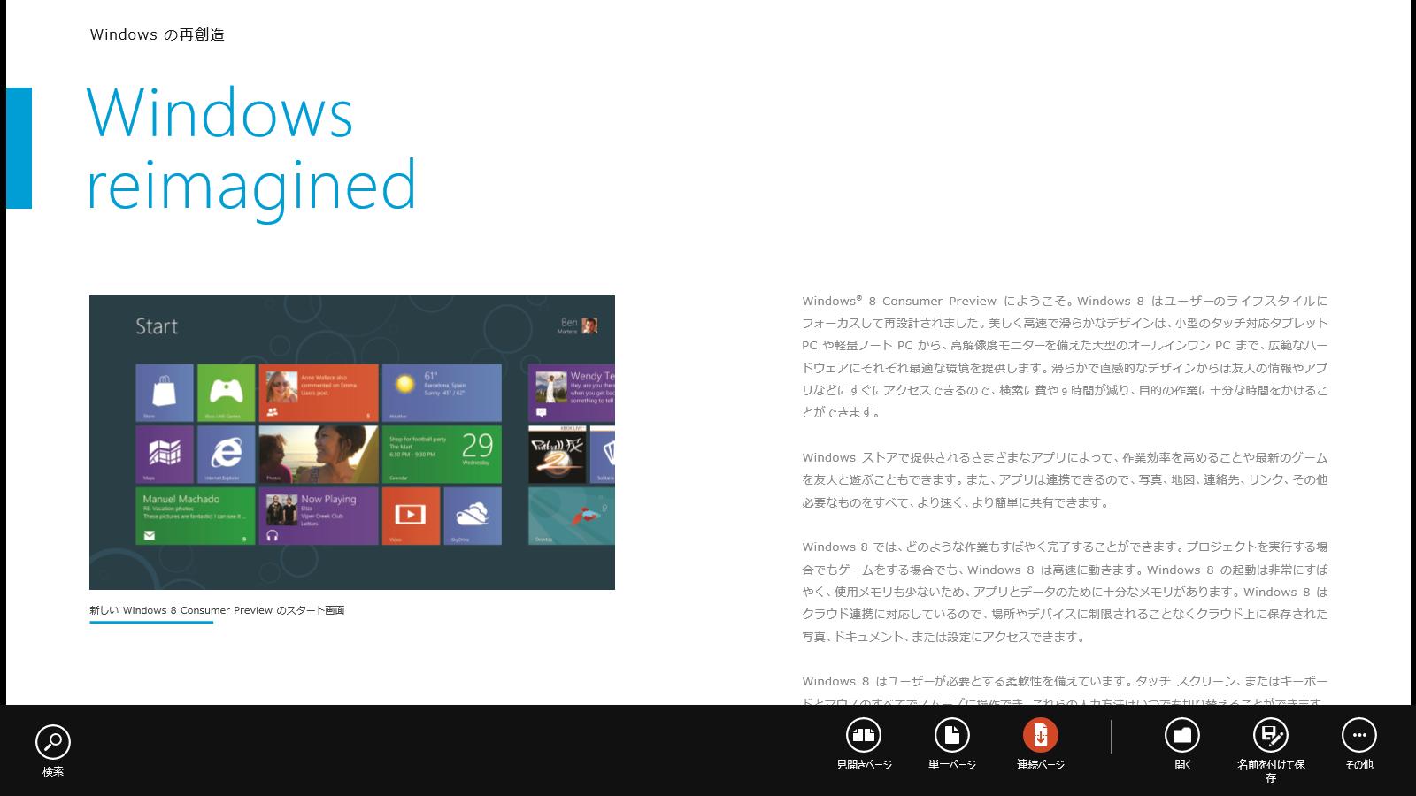 印刷 pdf 印刷 やり方 : That depends: Windows 8: リーダー (PDF ...