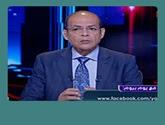 برنامج يوم بيوم مع محمد شردى -حلقة يوم الأربعاء 25-5-2016