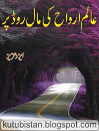 Aalam-e-Arwah Ki Mall Road Par Novel