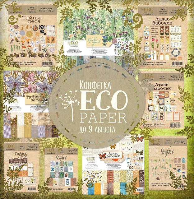 Угощение от EcoPaper