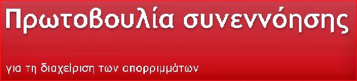 http://prosynat.blogspot.gr/