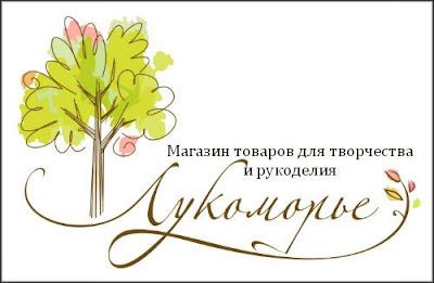 """Наш СПОНСОР интернет-магазин товаров для творчества """"Лукоморье"""""""