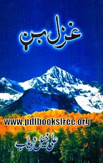 Ghazal Banrr cover
