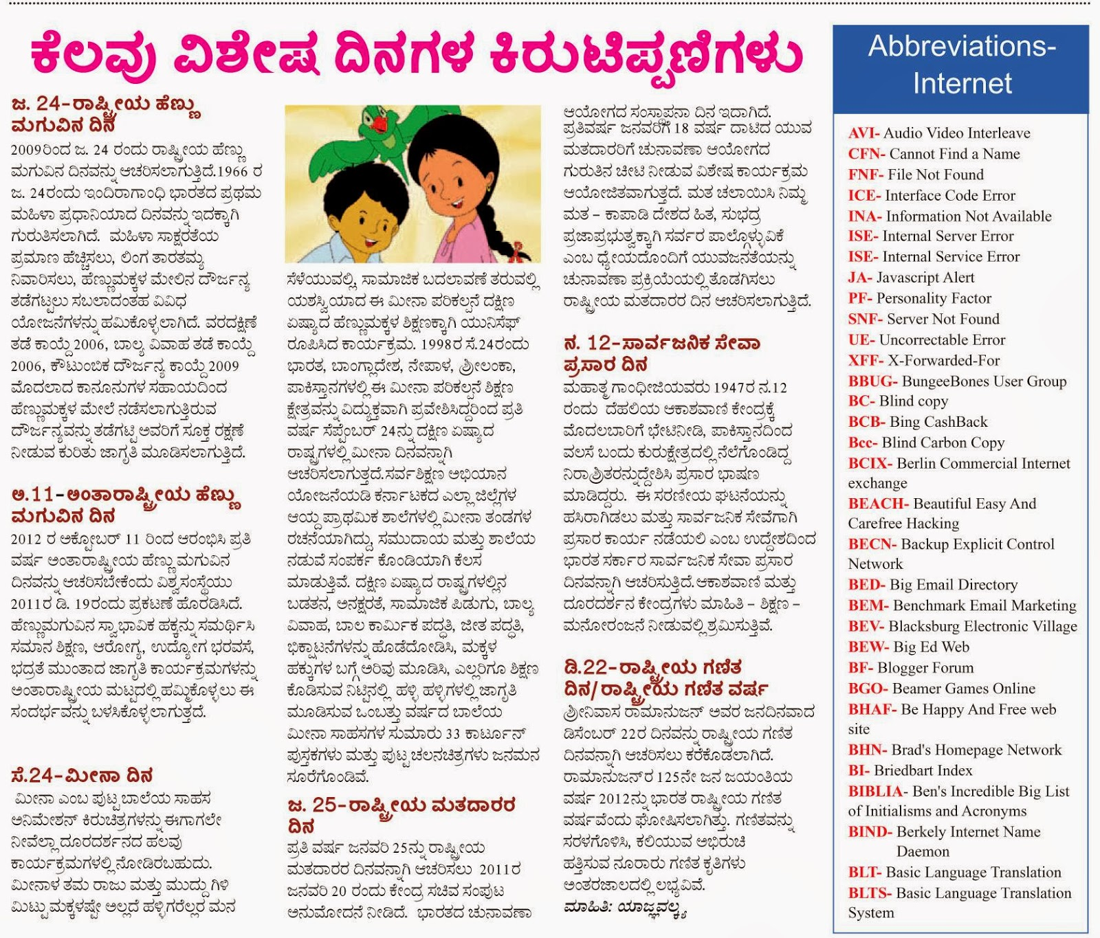 kannada essay Kannada essays free software download - kannada essays in kannada, kannada essay samples, kannada essay and more.