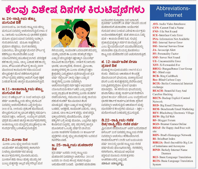 kannada essay Related post of essays on kannada define conclusion in a research paper essayist definitie empatie ghost in the machine research paper a life changing story essay.